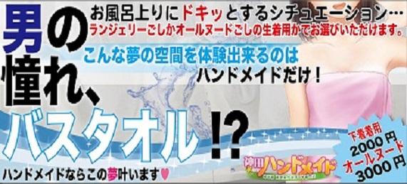 男の憧れシチュエーション【バスタオル】姿で登場!?