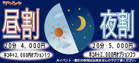 大注目【昼割!】【夜割!】開催!