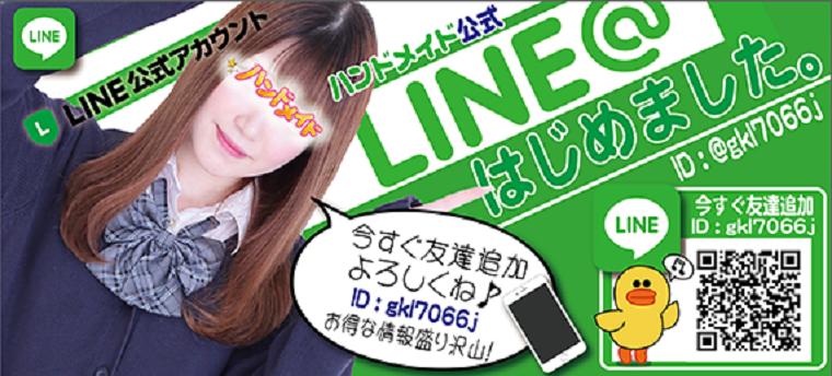 ハンドメイド公式LINE@始まりました!