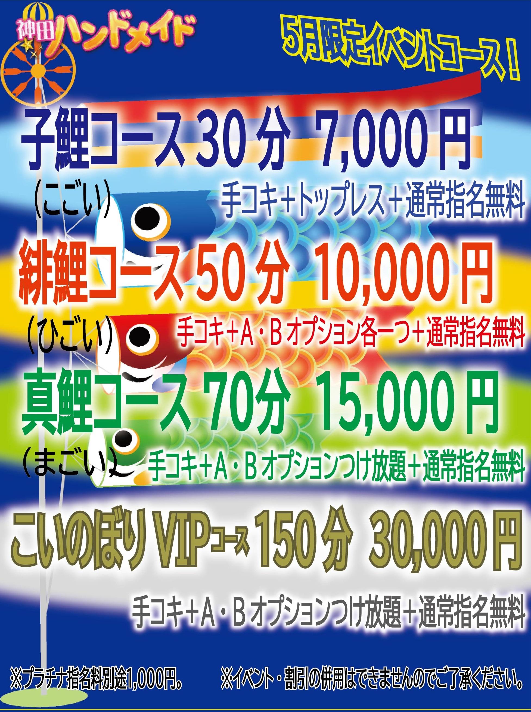 【おすすめ】7月限定イベント開催中♪
