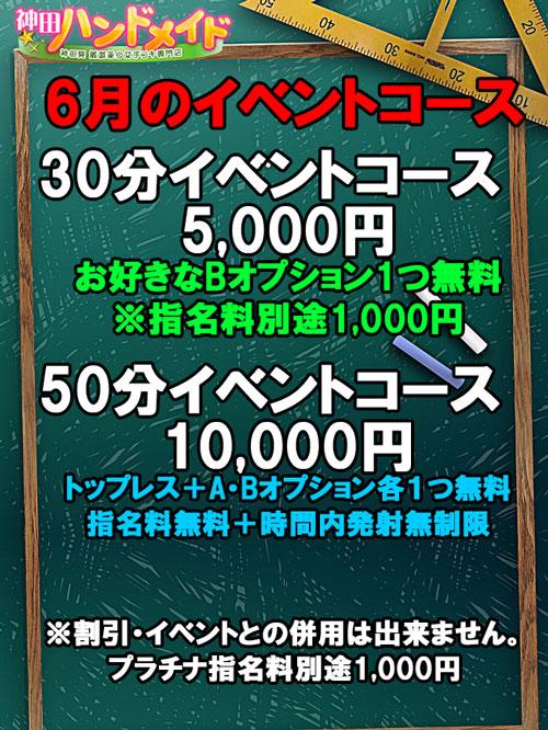 【6月イベントコース】