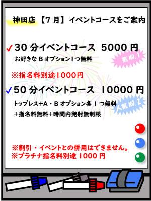 激安!7月限定イベントコース!