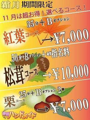 【選べるお得コースイベント開催!】