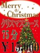 ★クリスマスコース★開催!