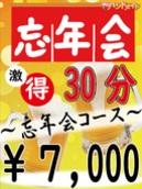12月限定イベント ◆忘年会コース◆開催!