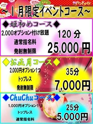 【 一月限定イベント】開催!