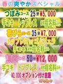 【春の爽やかスぺシャルコースイベント開催!】