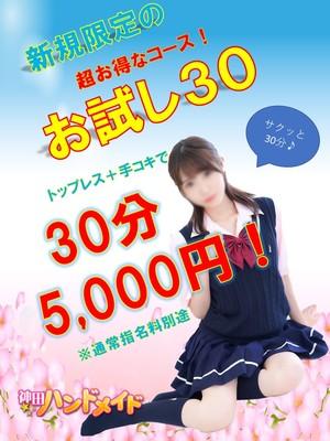 【新規様定お試し30!】