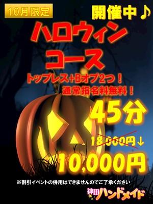 ハロウィンイベント第一弾!