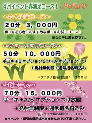 4月イベント春満足コース♪