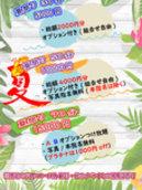 真夏イベントコース開催中!