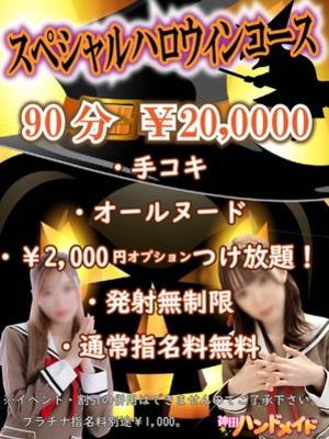 【スペシャルハロウィンコース!】