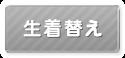 生着替え(コスプレ)