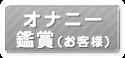 オナニー鑑賞(お客様)