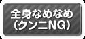全身なめなめ(クンニNG)