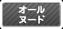 オールヌード(お触り×)