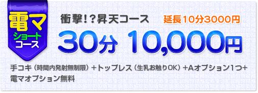 電マショートコース:衝撃!?昇天コース